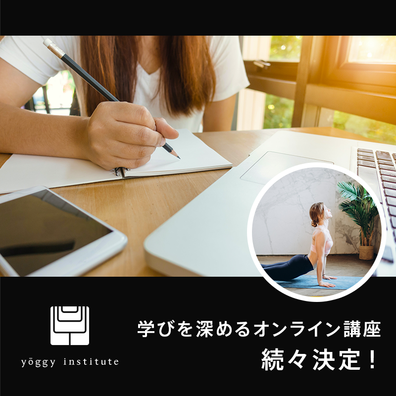 スタジオ・ヨギーのオンライン講座イメージ