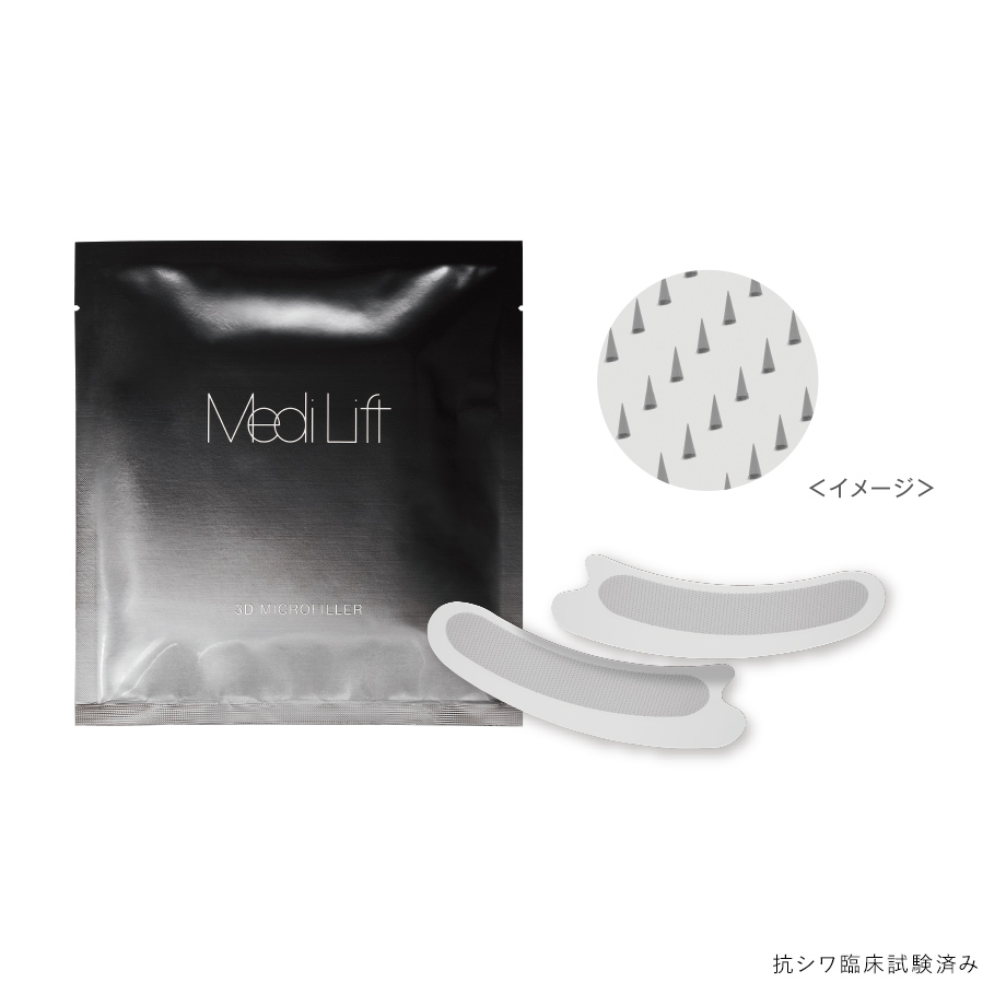 Medi Lift(メディリフト)3Dマイクロフィラー
