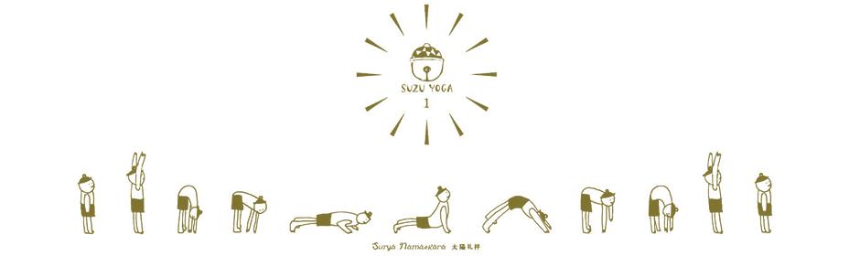 SUZUYOGA (スズヨガ)のロゴ