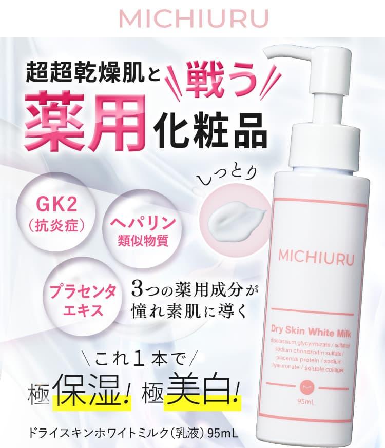 MICHIURUドライスキンホワイトミルク