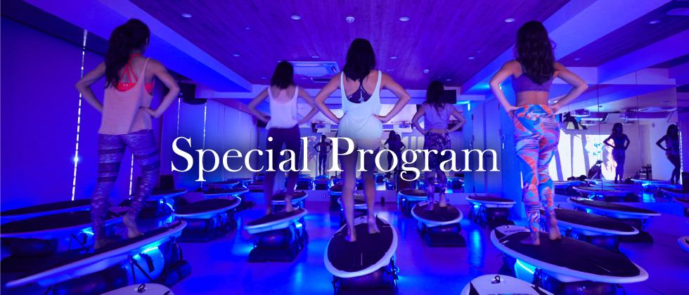 Surf Fit プログラム Special Program