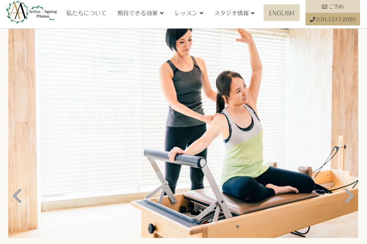 Active-Ageing Pilatis 二子玉川(アクティブエイジング ピラティス二子玉川)