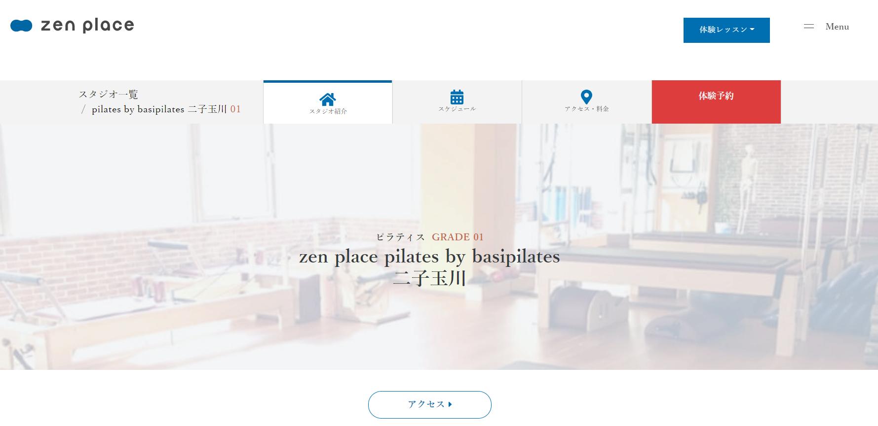 zen place pilates by basipilates二子玉川