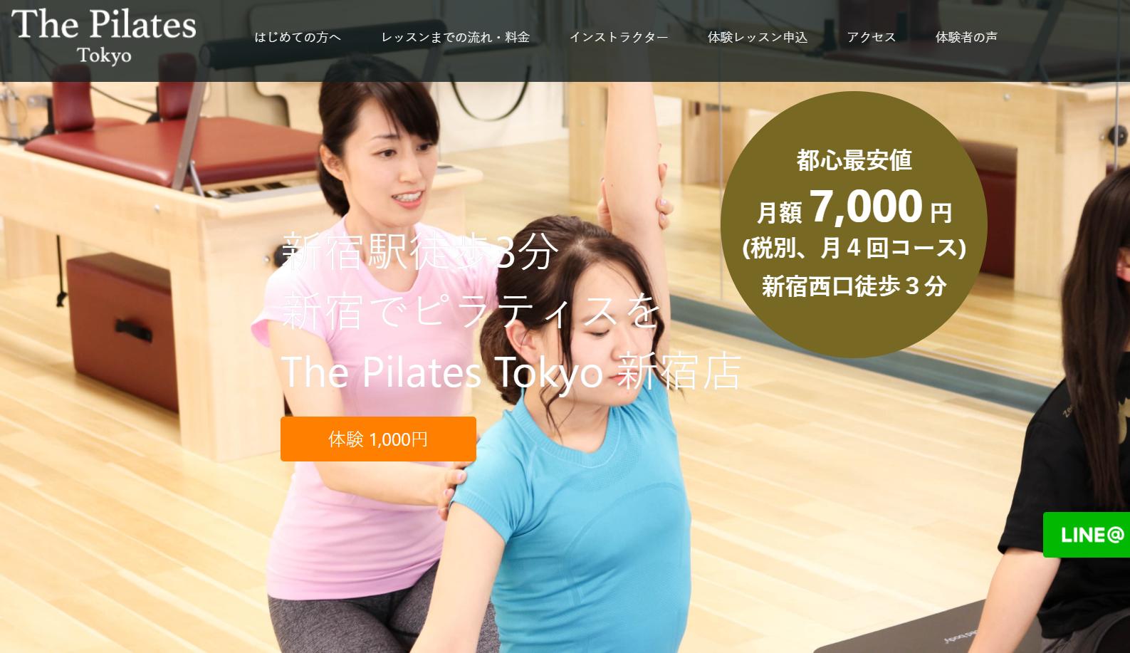 The Pilates Tokyo(ピラティス東京)