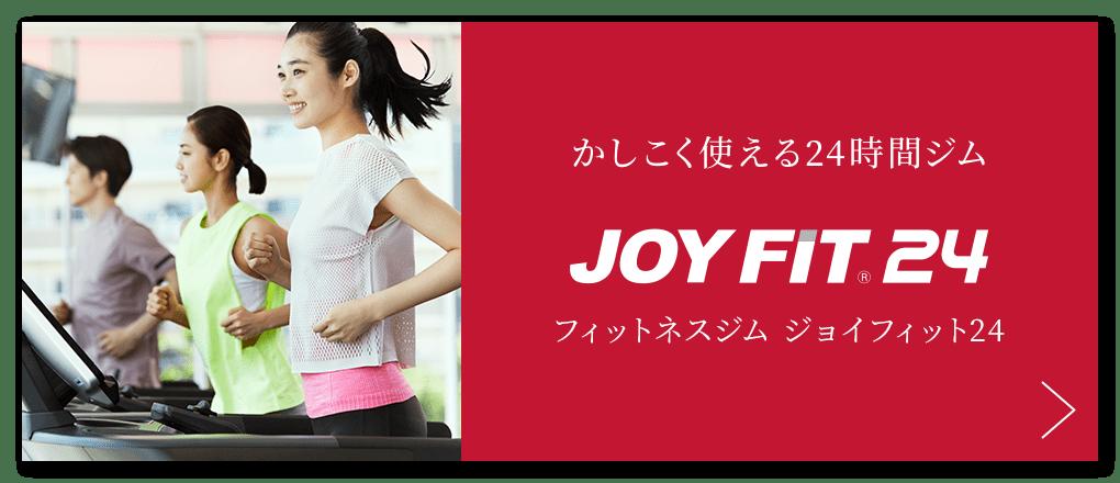 JOYFIT(ジョイフィット)24表参道のスタジオ風景