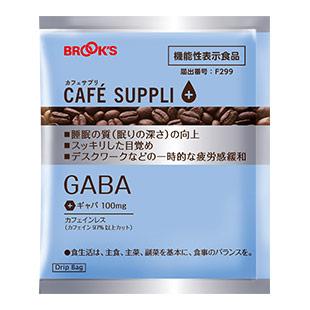 ドリップバッグ カフェサプリ GABA 15袋