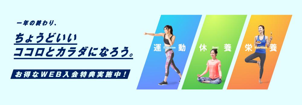 セントラルスポーツ ジム24 亀有のキャンペーン
