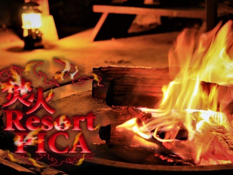 PICA(ピカ)秩父の焚き火