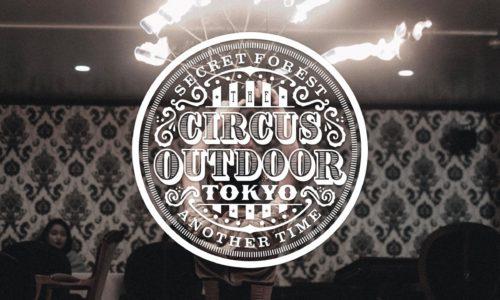 Circus Outdoor TOKYO(サーカスアウトドアトウキョー)のイメージ