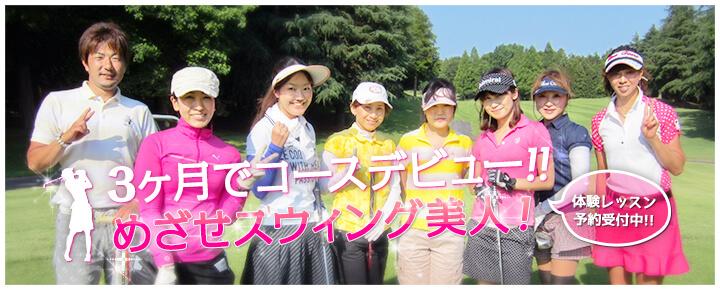 TOKYO INDOOR GOLF(トウキョウ インドア ゴルフ)のレッスン風景