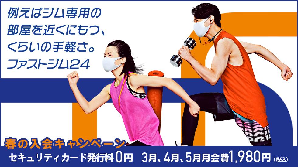 FASTGYM(ファストジム)24 阿佐ヶ谷店のキャンペーン風景