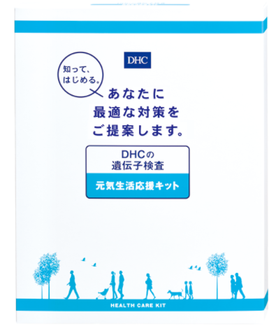 DHCの遺伝子検査元気生活応援キット