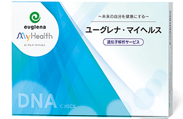 ユーグレナ・マイヘルス遺伝子解析サービス