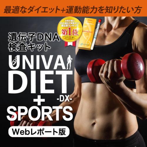 UNIVADIETダイエット+スポーツ