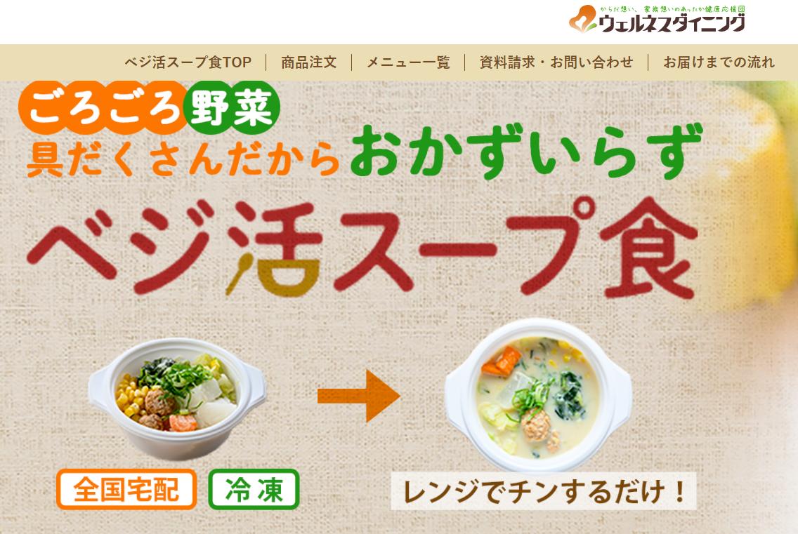 ウェルネスダイニング ベジ活スープ食