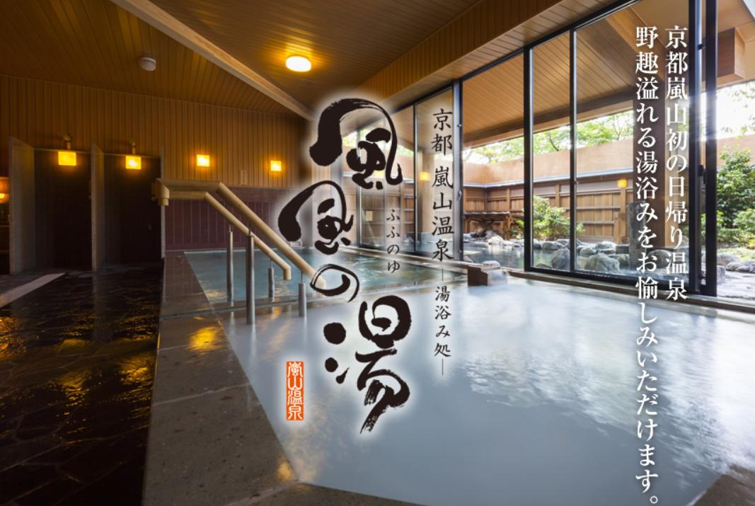 京都嵐山温泉風風の湯