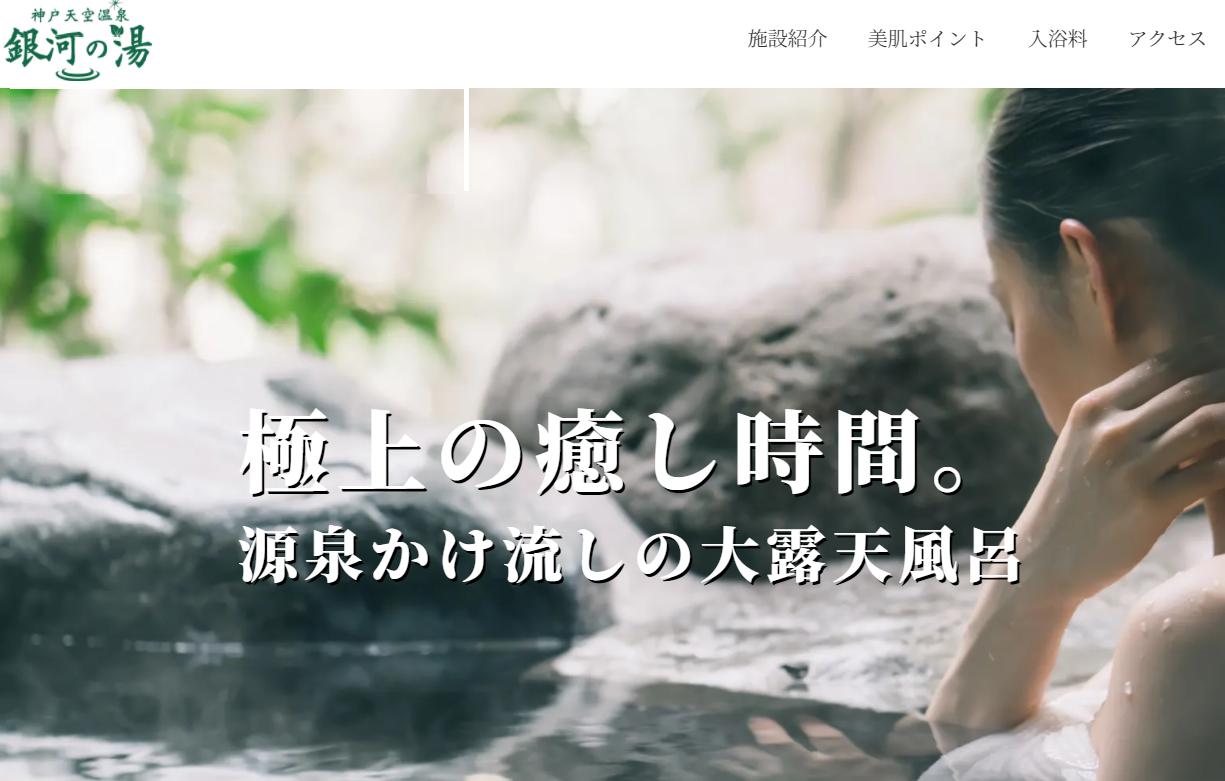 神戸天空温泉 銀河の湯