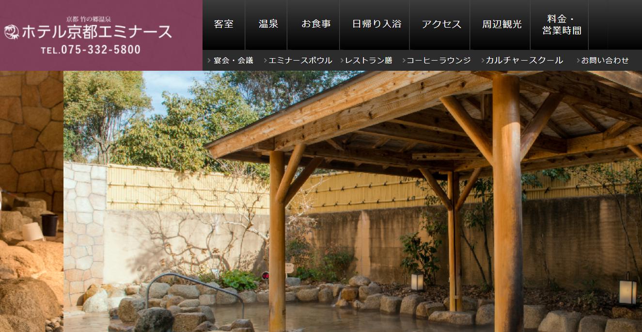 京都竹の郷温泉 ホテル京都エミナース