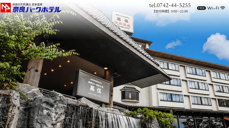 奈良パークホテル