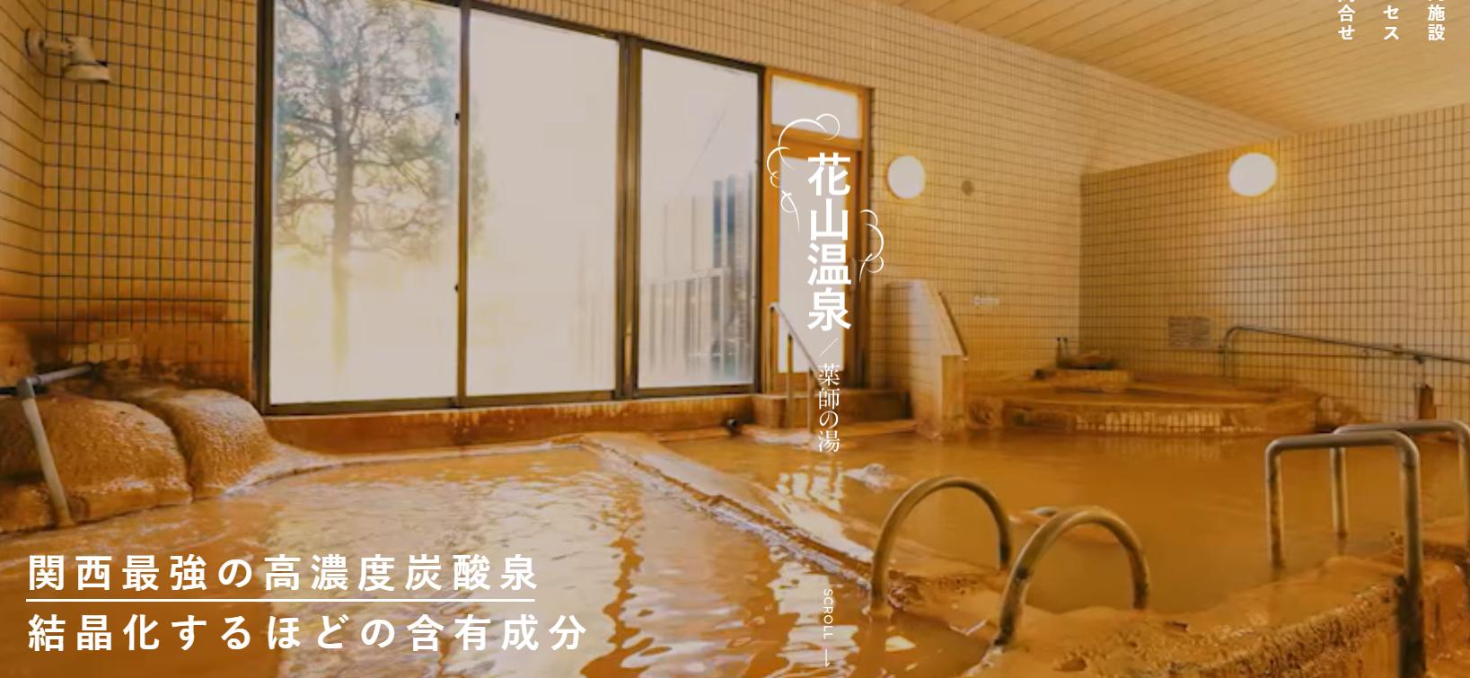 花山温泉 薬師の湯