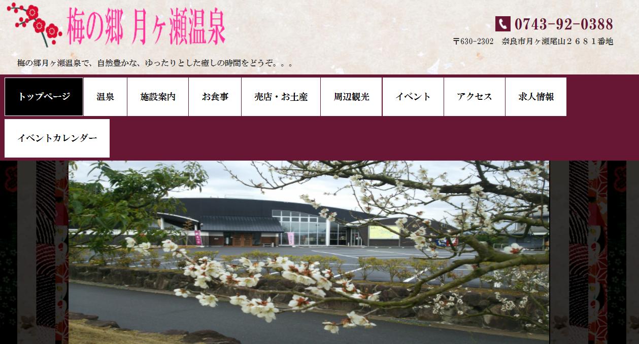 梅の郷 月ケ瀬温泉