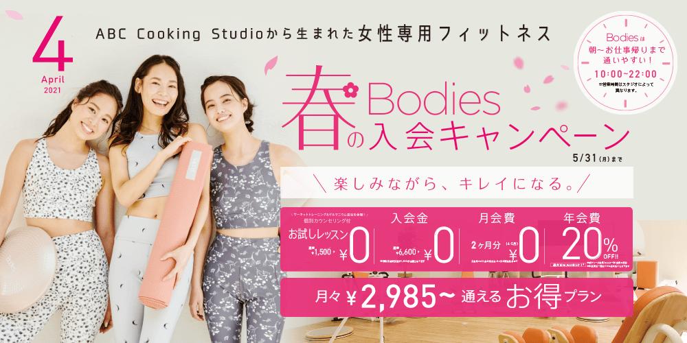 Bodies キャンペーン