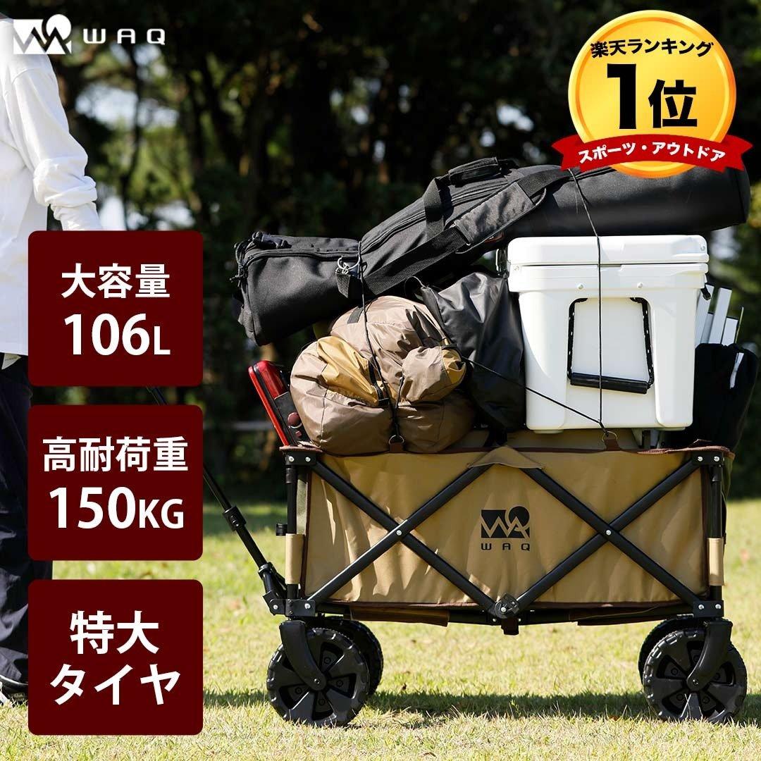 WAQ アウトドアワゴン【1年保証】