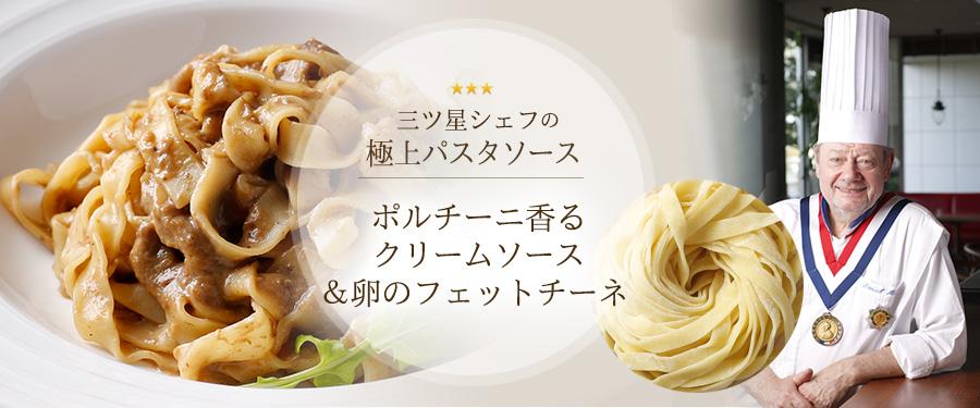 【パスタセット】ポルチーニ香るクリームソース&卵のフェットチーネ