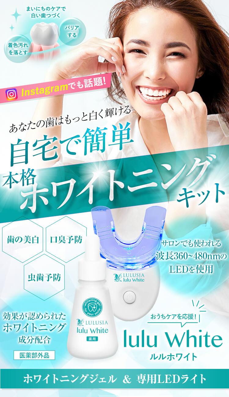 lulu WHITE専用LED