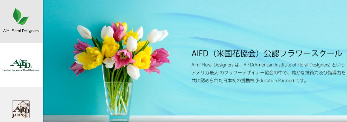 Aimi Floral Designers