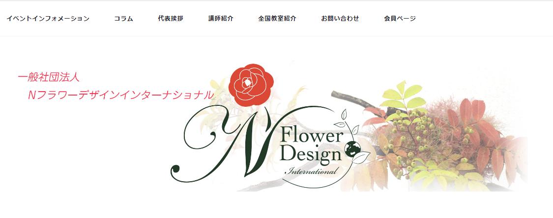 N Flower Design