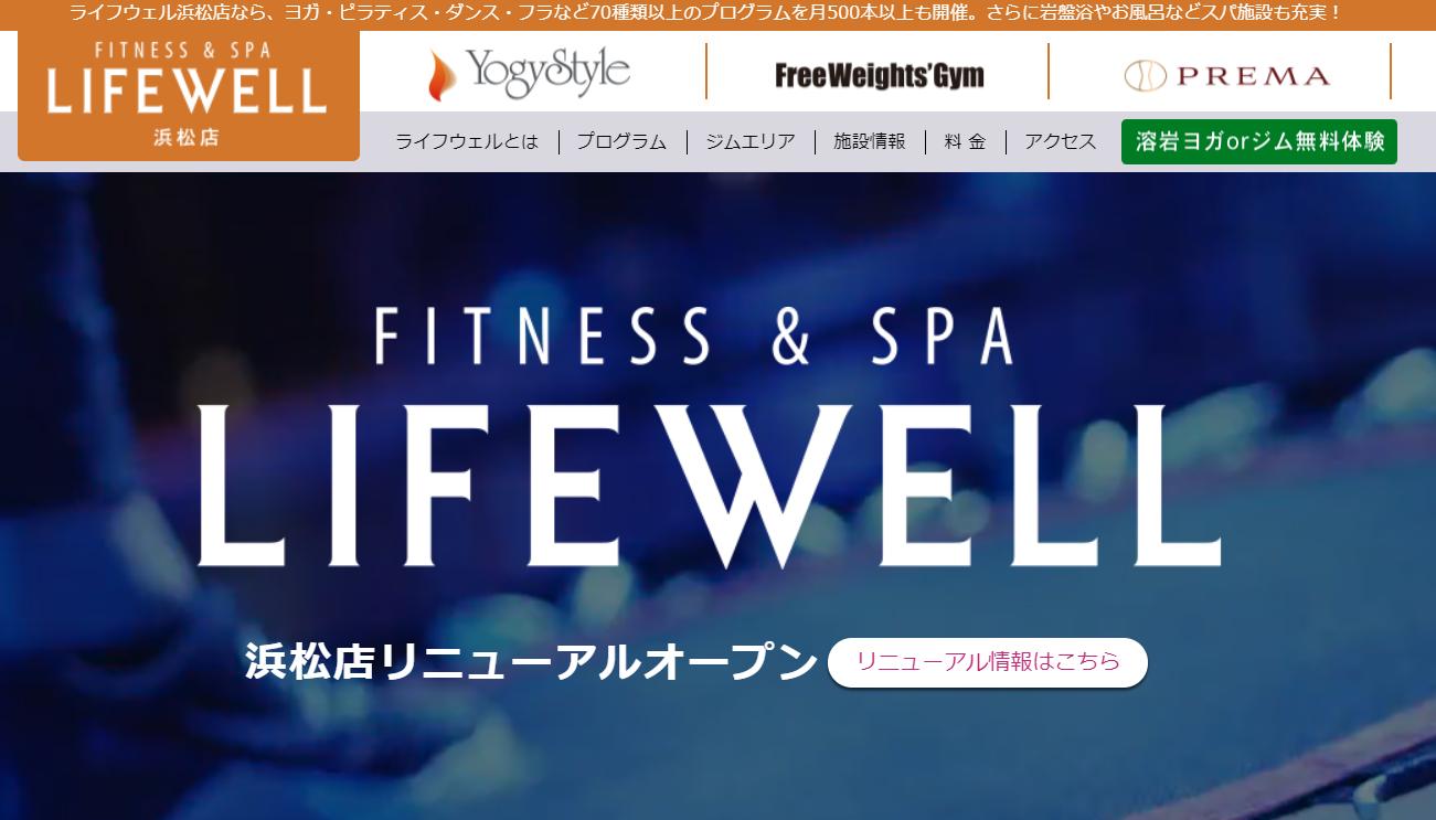 LIFEWELL(ライフウェル)浜松店