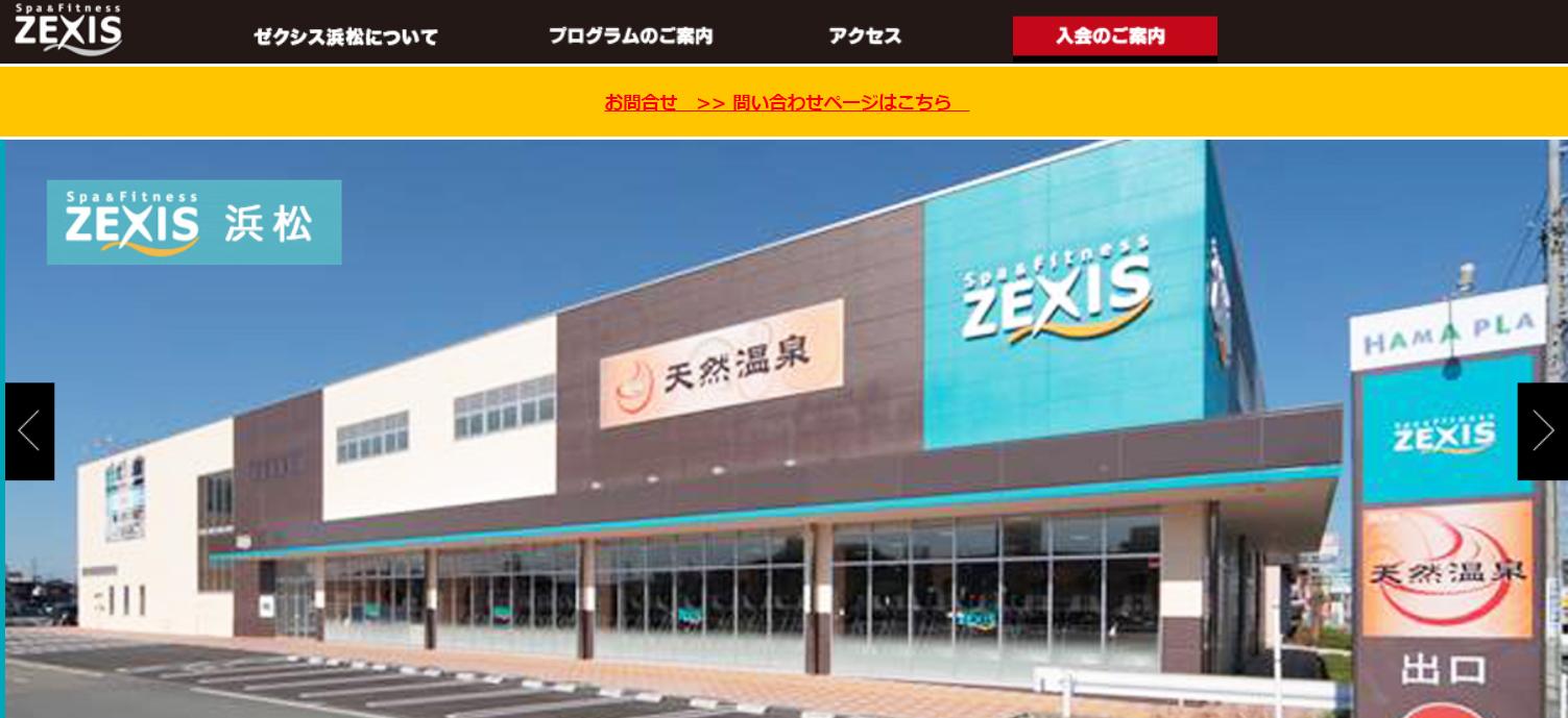 スパ&フィットネスZEXIS(ゼクシス)浜松