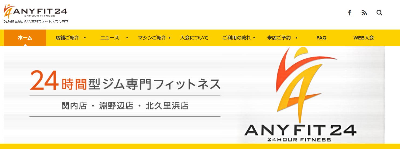 ANYFIT(エニフィット)24 北久里浜店