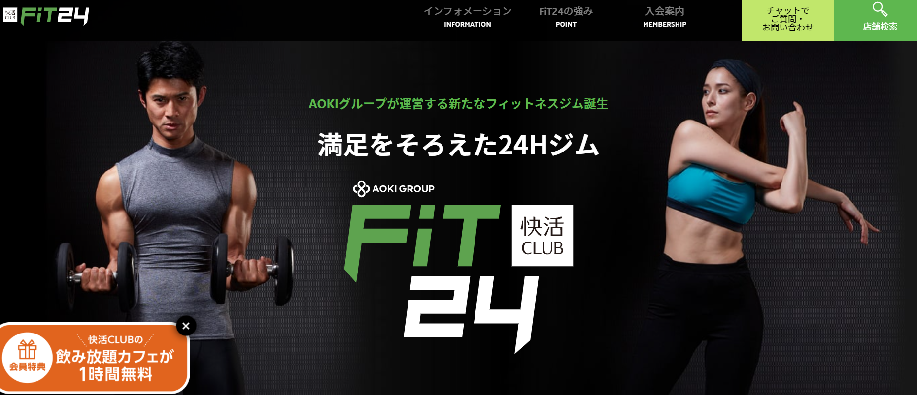 FiT(フィット)24