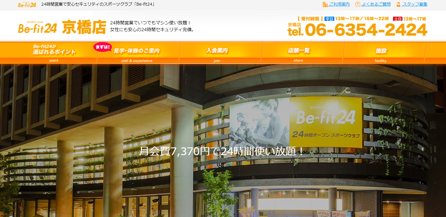 Be-fit24(ビーフィット)京橋店