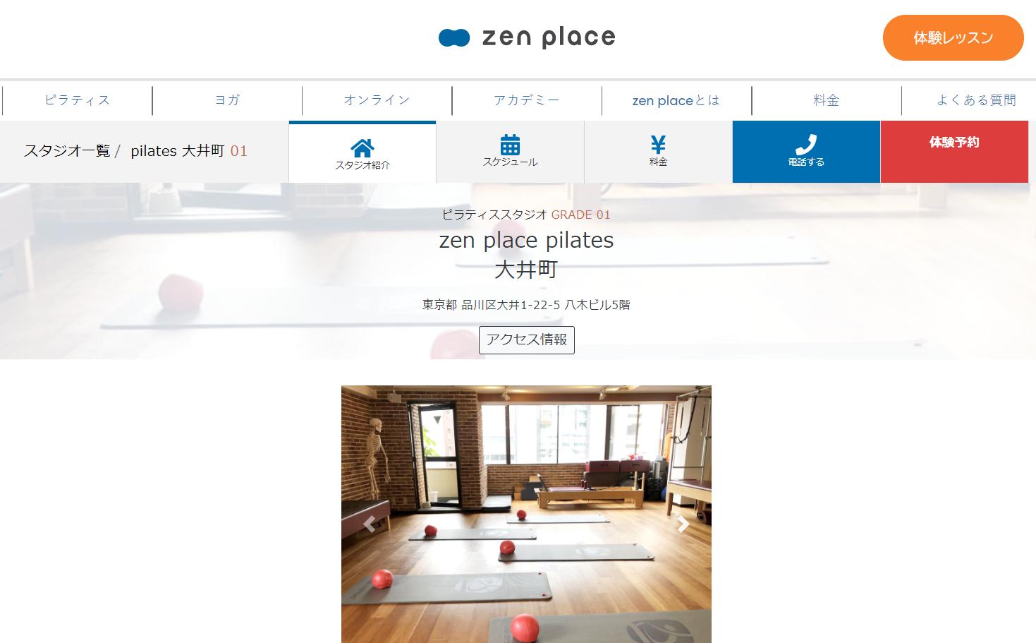 zen place pilates 大井町店