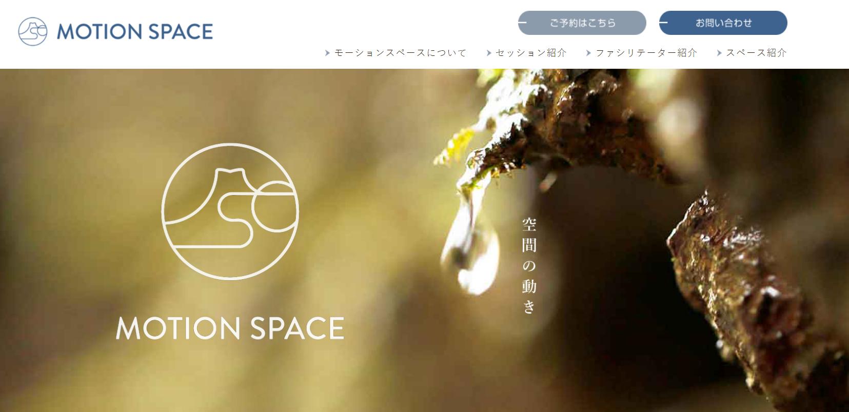 Motion Space(モーションスペース)