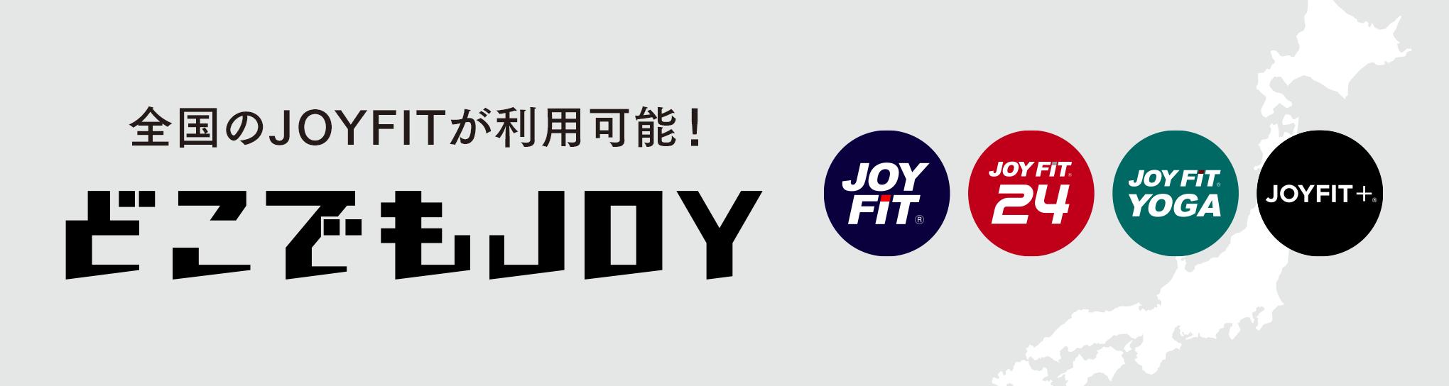 JOYFIT24(ジョイフィット24)錦糸町店のPR