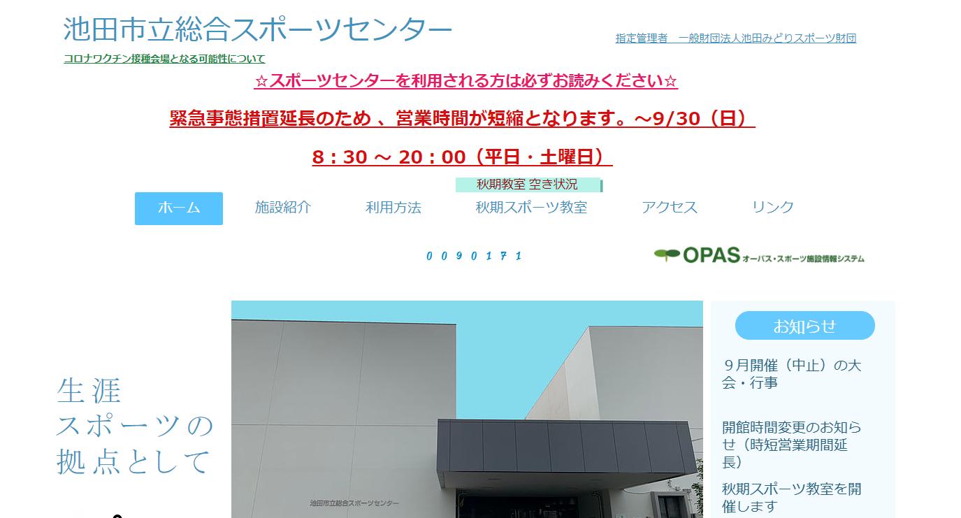 池田市立総合スポーツセンター