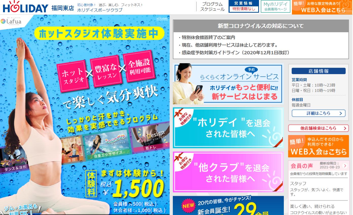 ホリデイスポーツクラブ福岡東店