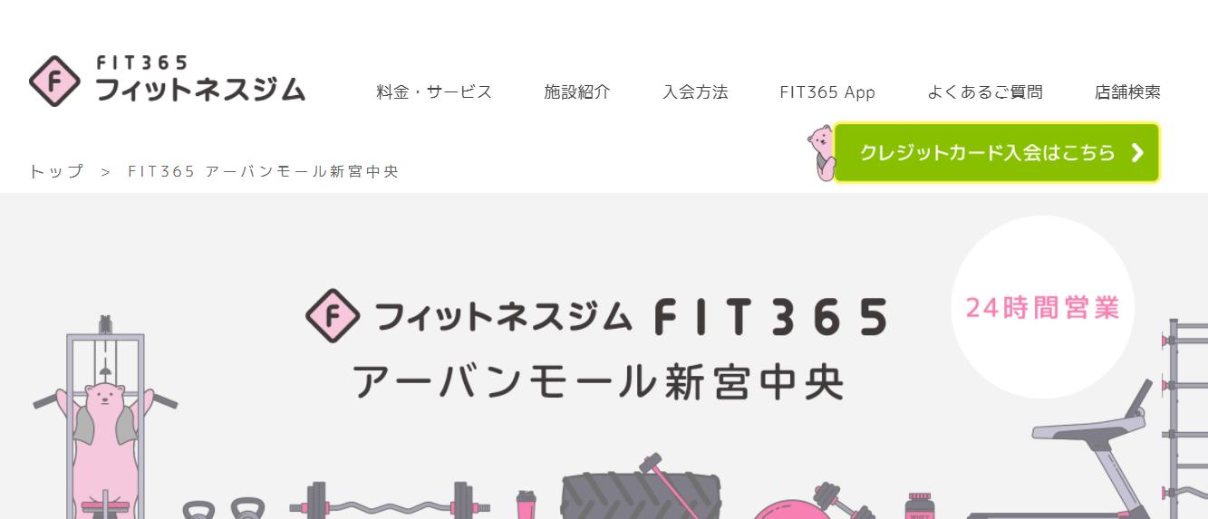 FIT(フィット)365アーバンモール新宮中央
