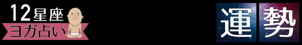 12星座・ヨガ占い 2018年の運勢