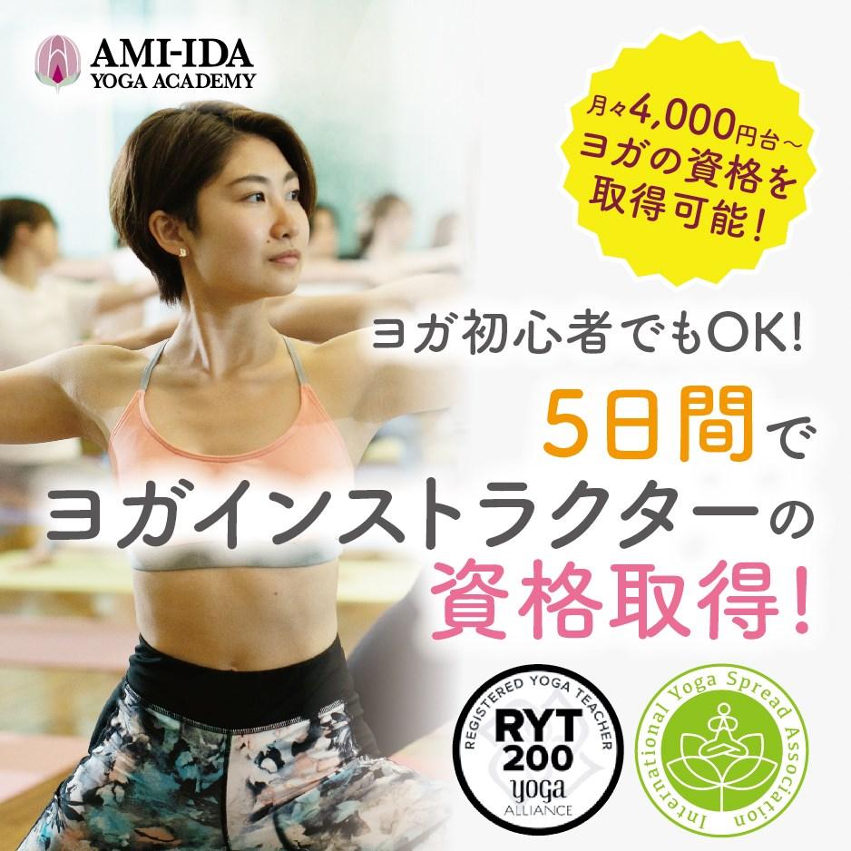 アミーダヨガアカデミー