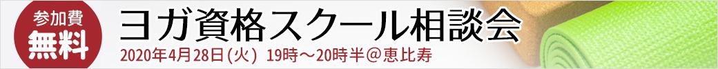 ヨガ資格スクール相談会