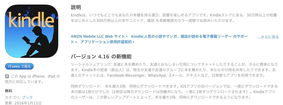 Kindle_人気の小説やマンガ、雑誌が読める電子書籍リーダーを_App_Store_で