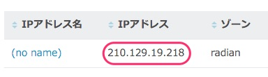 IDCFクラウド