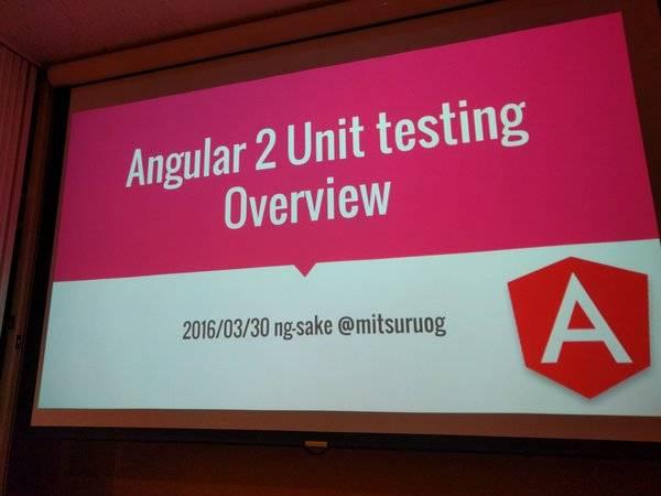 ng-sake #1 でAngular2のテストについて話てきた