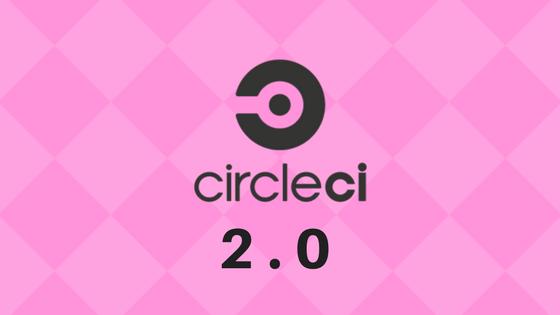 Circle CI 2.0でフロントエンドをビルドする