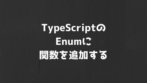 TypeScriptのEnumに関数を追加して値を返却する